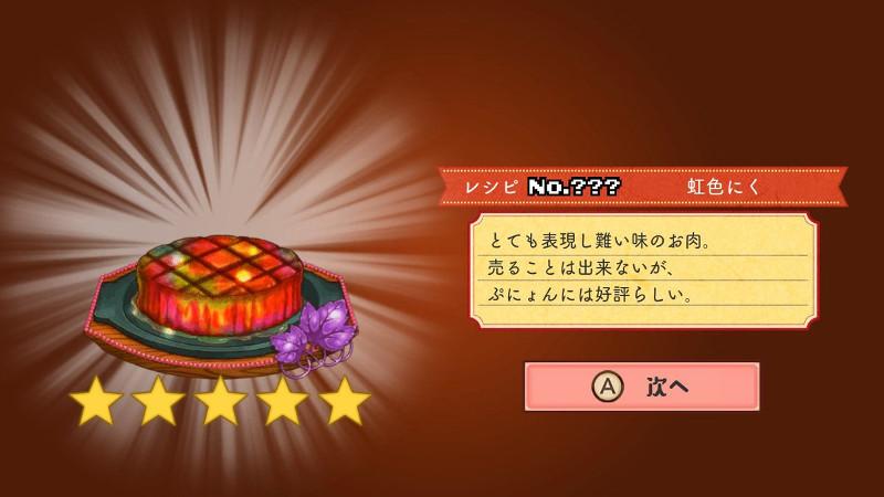 まんぷくマルシェのNo.???のネオ料理画像