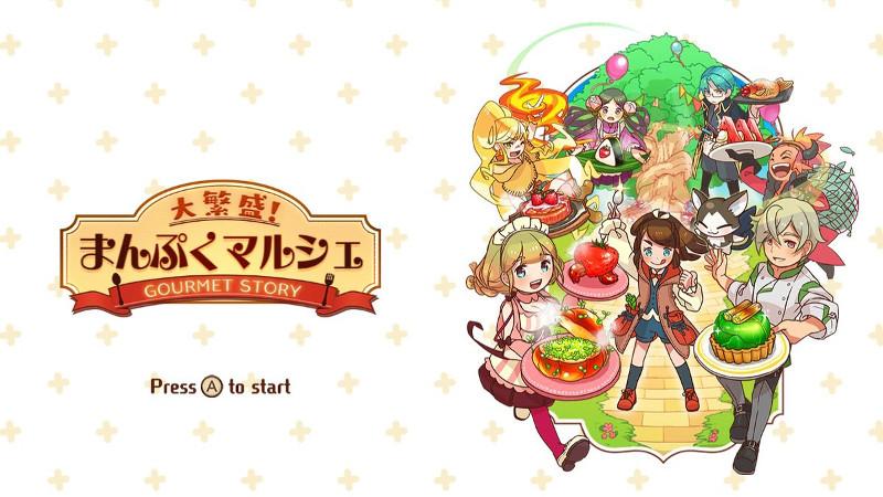 switch版『大繁盛!まんぷくマルシェ』のタイトル画像