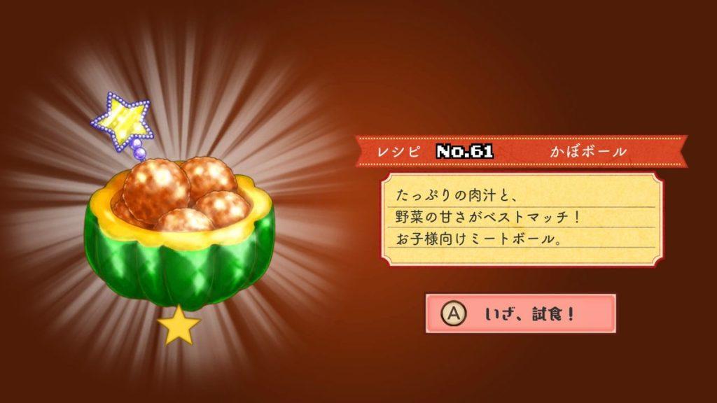 まんぷくマルシェのネオ料理かぼボール