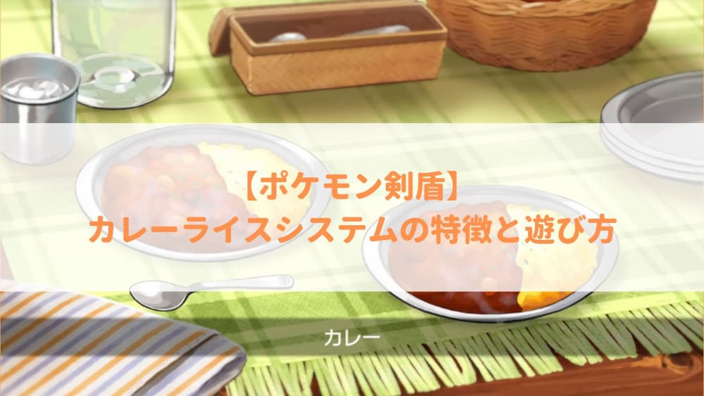 【ポケモン剣盾】カレーライスシステムの特徴と遊び方