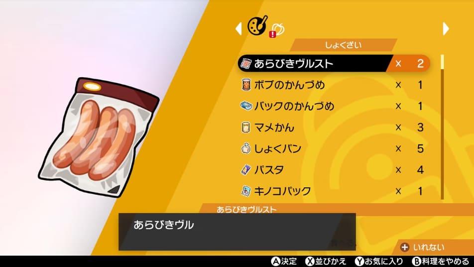 ポケモン剣盾のカレーライスの食材選び