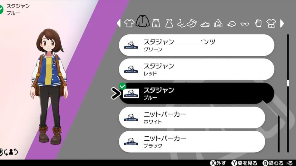 ポケモン剣盾の着せ替え選択画面01