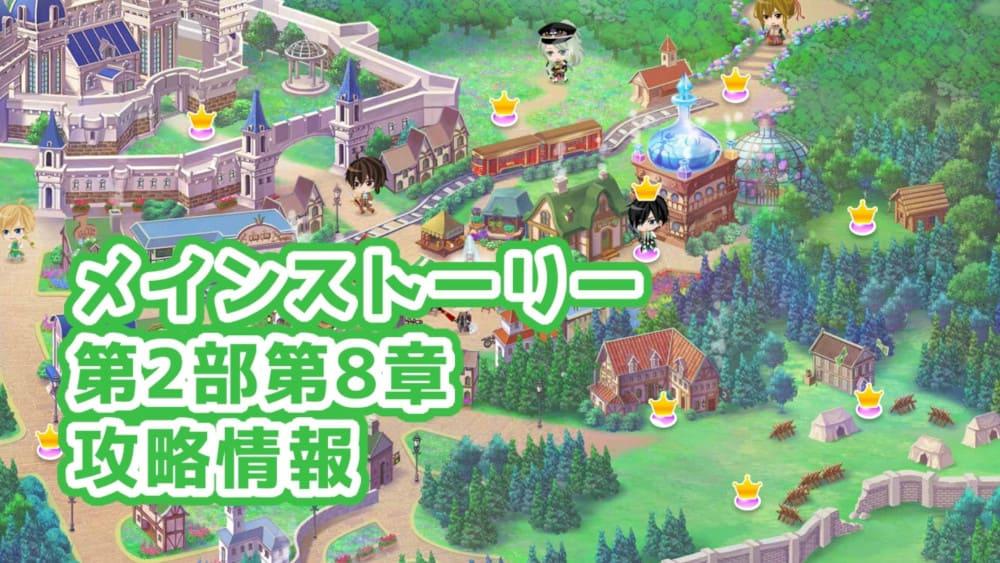 【夢100】メインストーリー第2部第8章の攻略情報