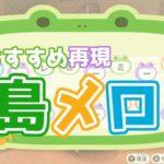 【あつ森】ゲーム・アニメの人気曲の島メロ【再現】