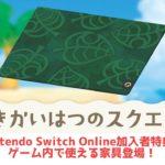 【あつ森】Nintendo Switch Online加入者特典にゲーム内で使える家具登場