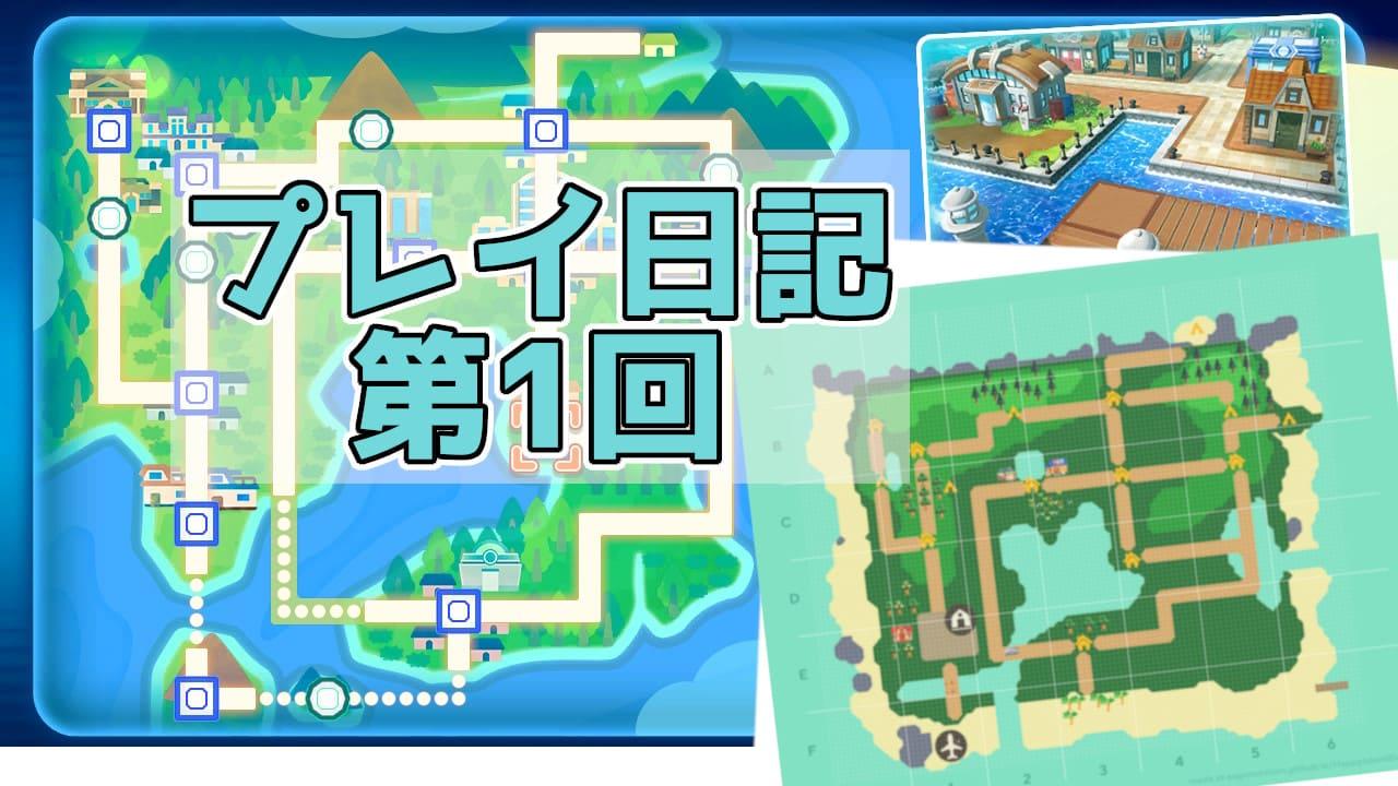 【あつ森】カントー地方の再現を目指すプレイ日記01【島構想編】