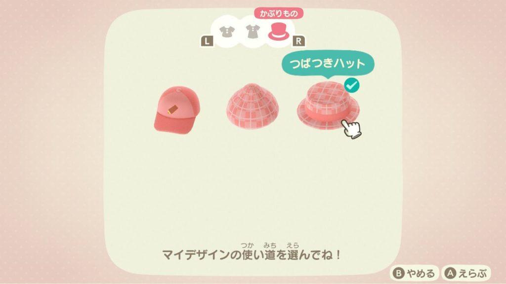 プリンの帽子-つばつきハット選択