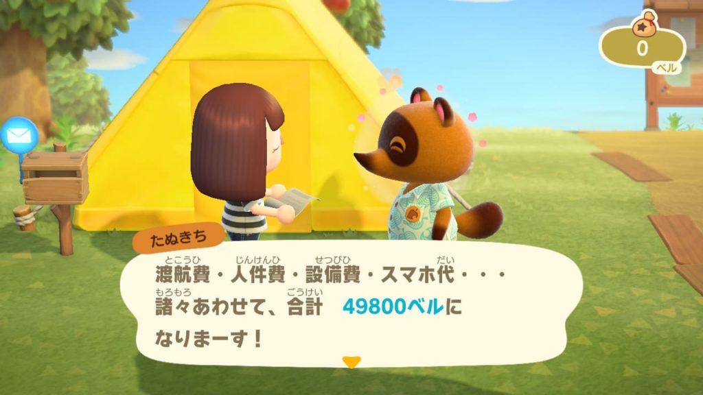 プレイ日記02-いきなり借金