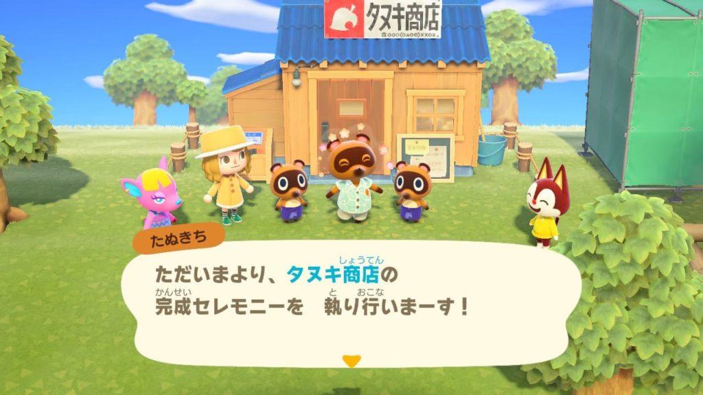 プレイ日記04-たぬき商店オープン記念セレモニー