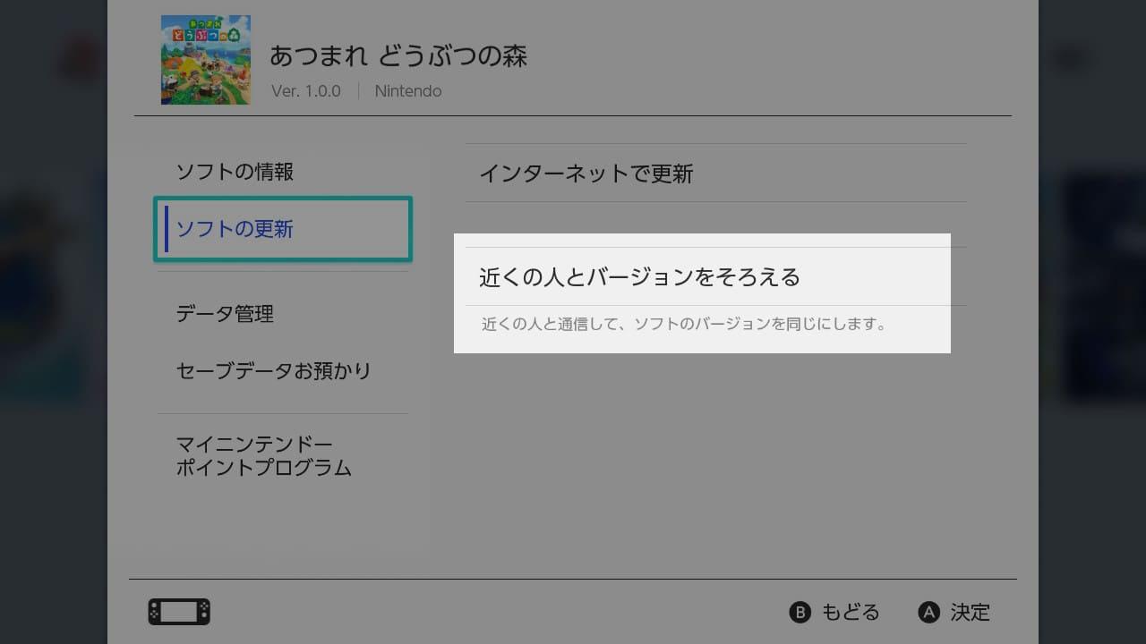 料金 あつ森 オンライン通信