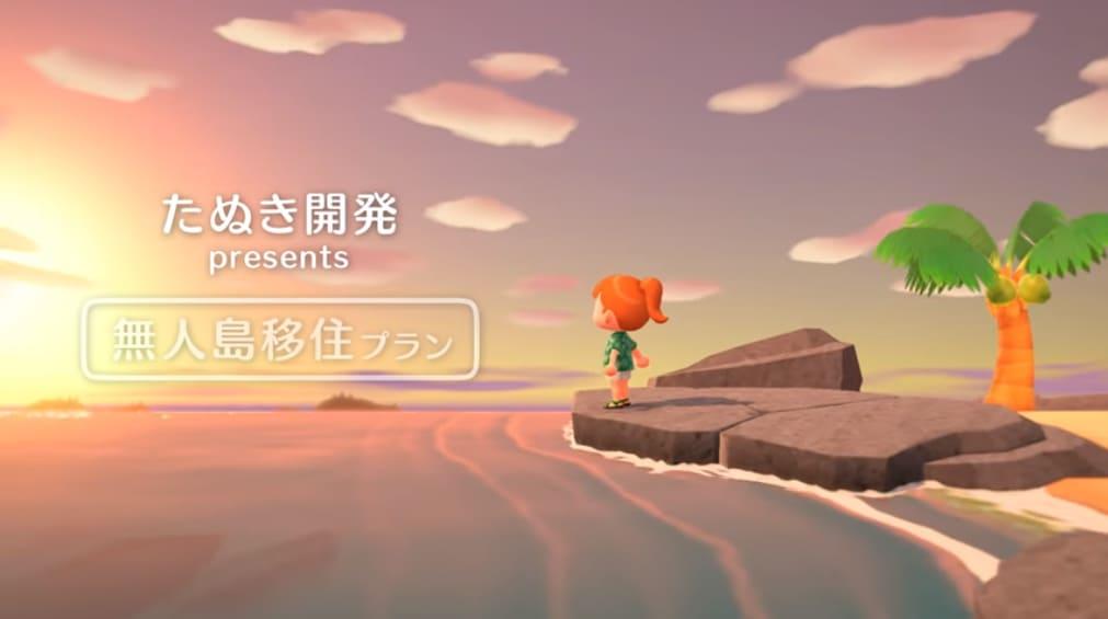 【あつ森】発売日アップデート(Ver.1.1.0)の内容と特典まとめ