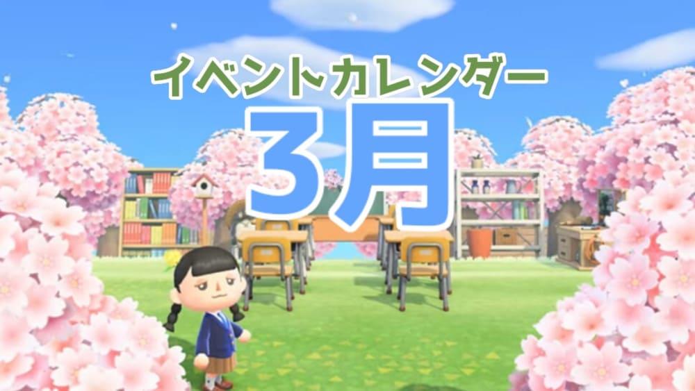 【あつ森】3月のイベントカレンダー【住民の誕生日まとめ】