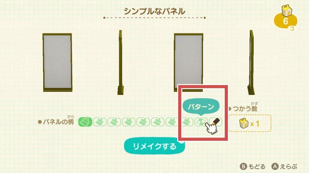 布地パターン選択のリメイク画面