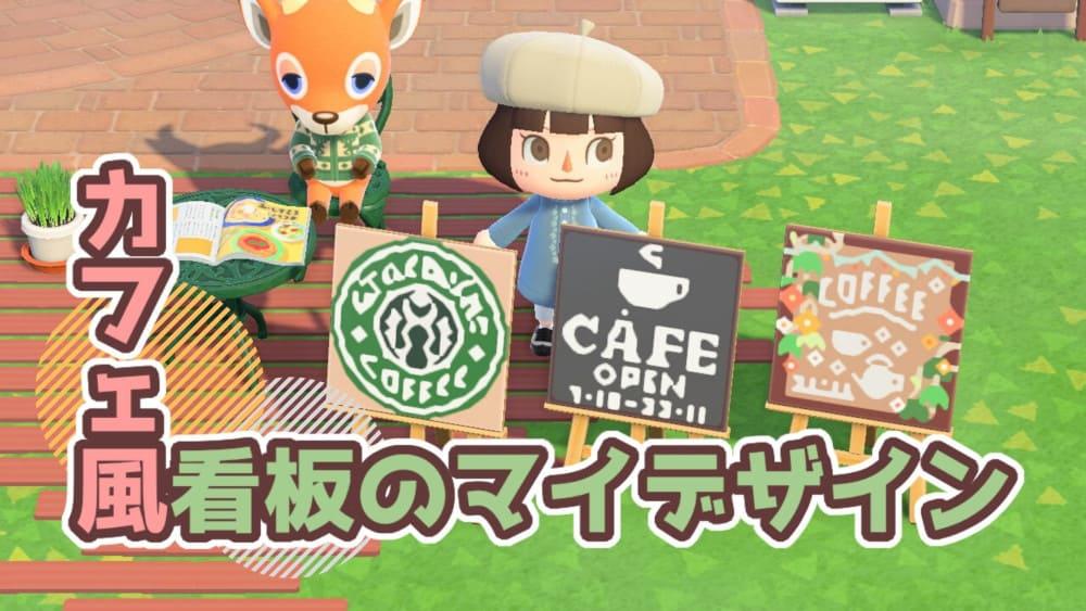 【あつ森】カフェ風看板のマイデザイン3枚