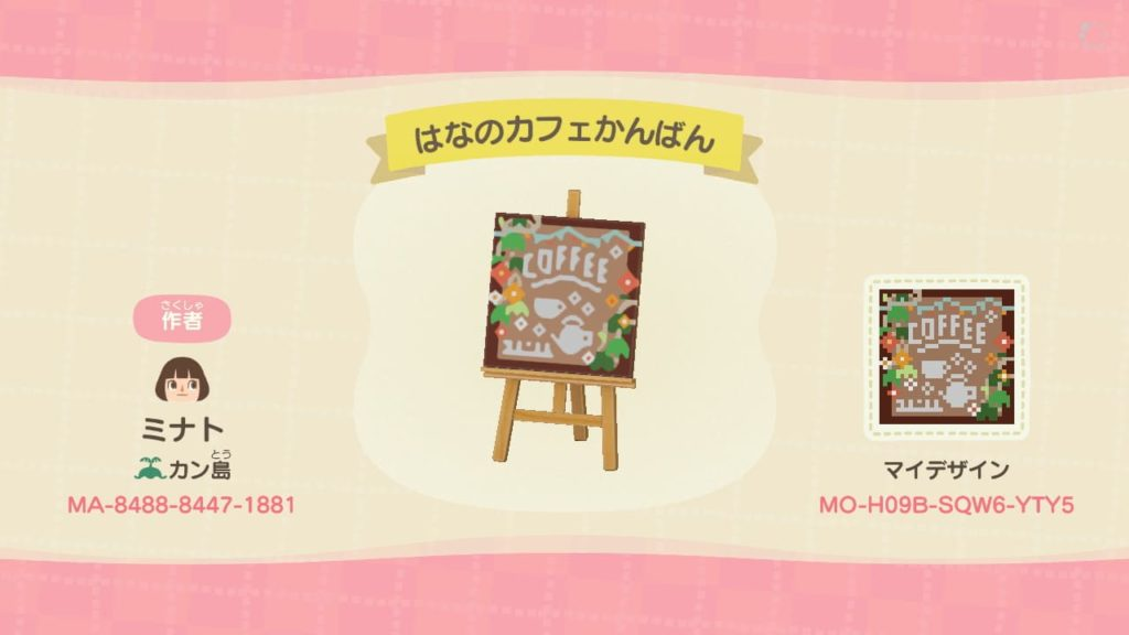 ツタと花が絡むカフェ看板のマイデザインのコード