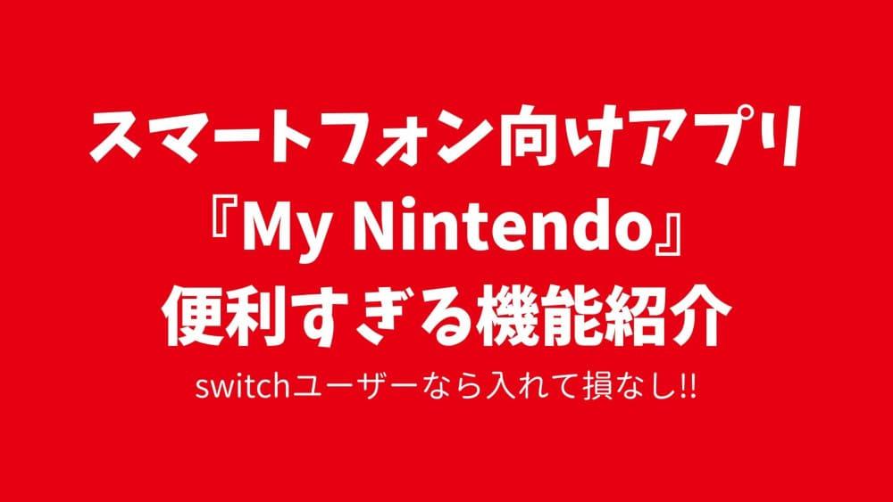 スマホ向けアプリ『My Nintendo』の便利すぎる機能を紹介