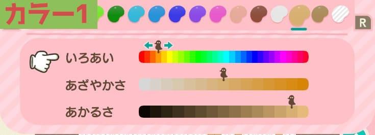 使用しているカラー1