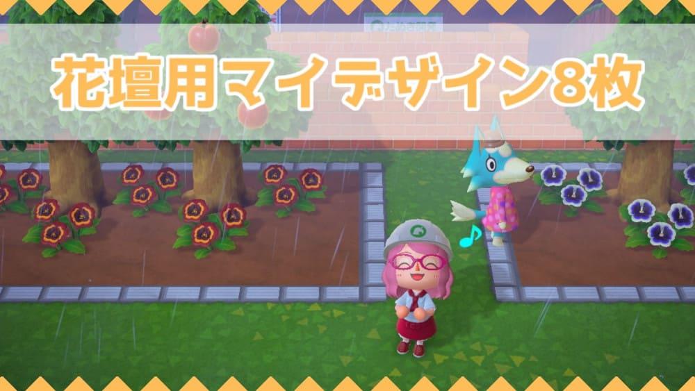 【あつ森】花壇に使えるレンガのマイデザイン8枚