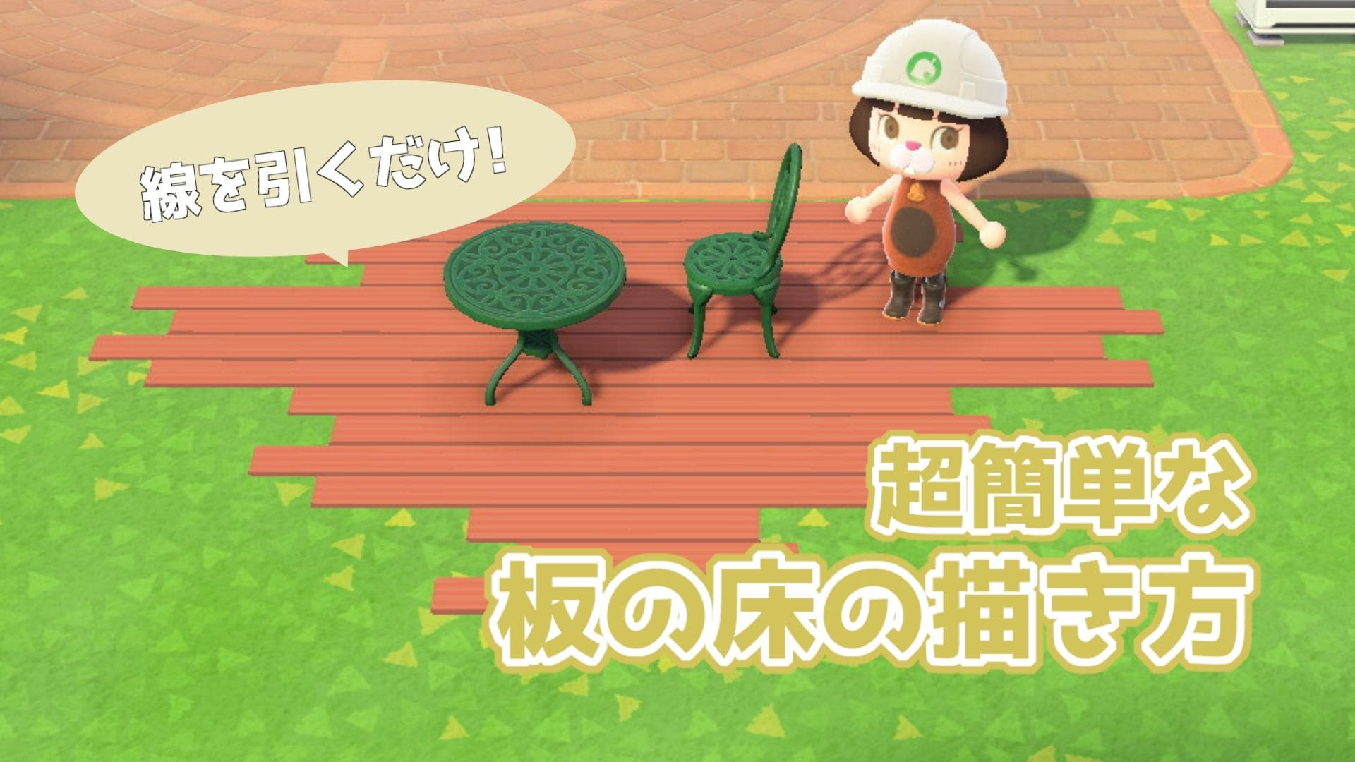 【あつ森】板の床を描く方法【お洒落なウッドデッキへ】