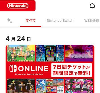My Nintendo-すべて