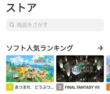My Nintendo-ストア