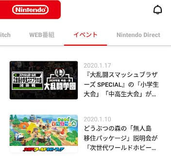 My Nintendo-イベント