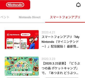 My Nintendo-スマートフォンアプリ
