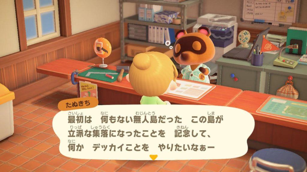 ストーリー中のプレイ画像3