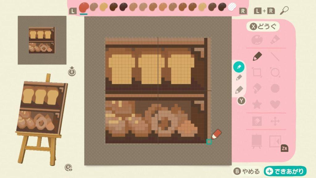 パン屋の壁のマイデザインの描き方3