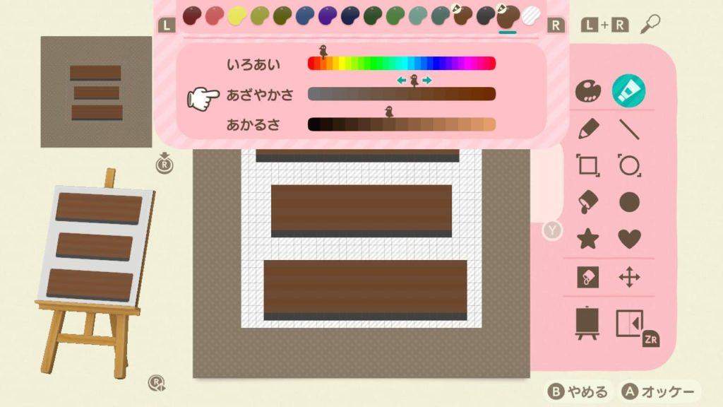 ガーデニングの枕木を描く手順2-2