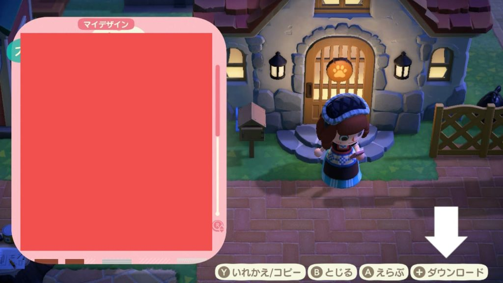 ゲーム内のマイデザインからダウンロード
