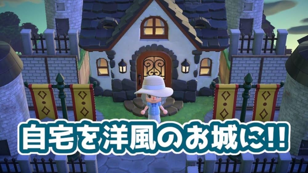 【あつ森】自宅の外観を洋風のお城にする方法