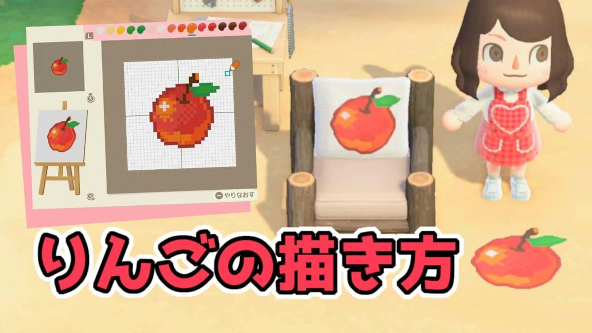 【あつ森】りんごのマイデザインを描く方法