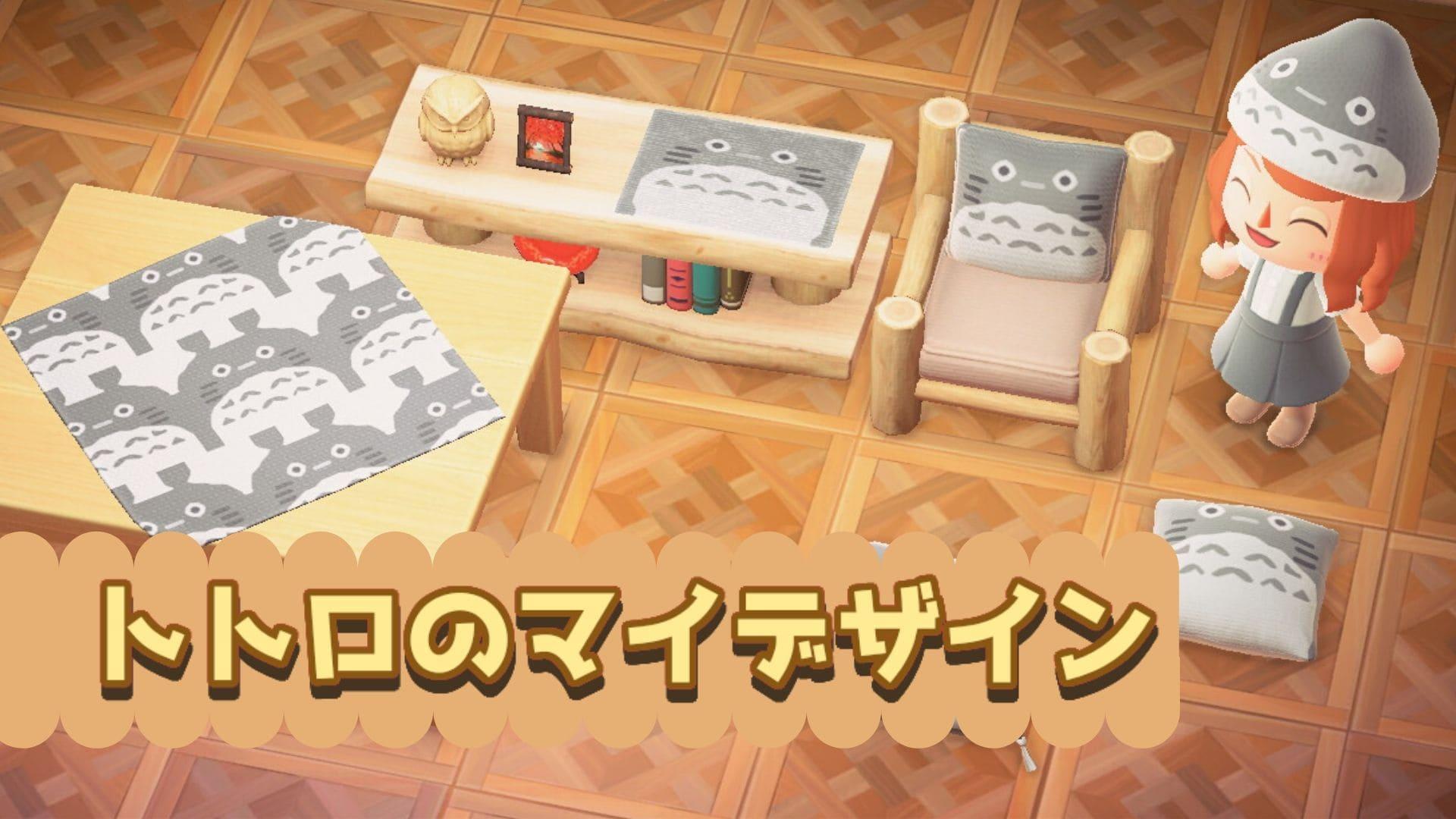 【あつ森】トトロのマイデザイン配布と描き方