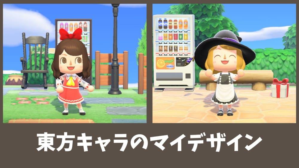 【あつ森】東方Projectのキャラクター衣装再現マイデザイン