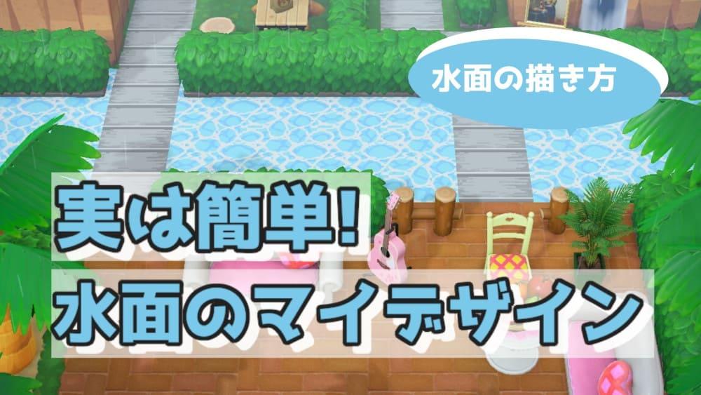【あつ森】キラキラ水面のマイデザインを簡単に描く方法