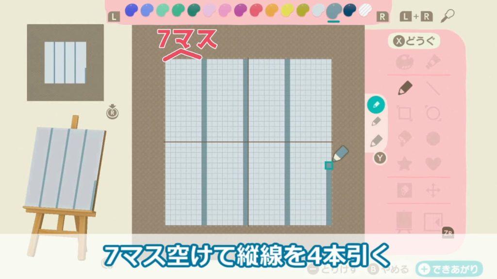 瓦屋根を描く手順-1