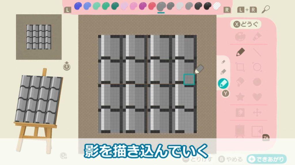 瓦屋根を描く手順-6