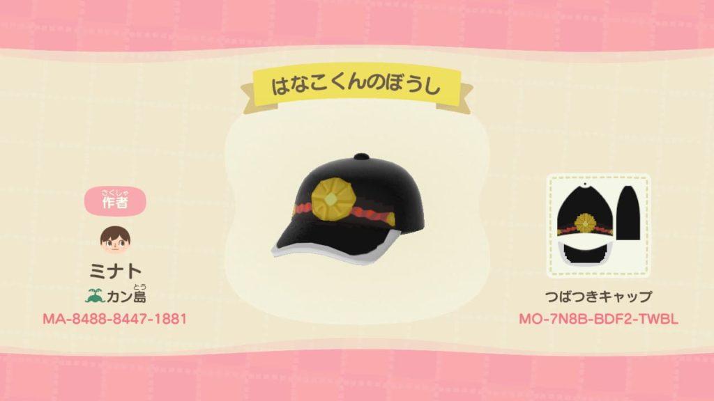 花子くんの帽子のマイデザインID