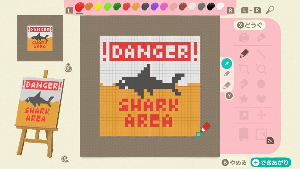 サメ注意のマイデザイン