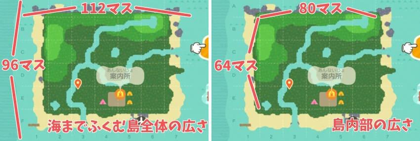 島全体と島内部の広さ