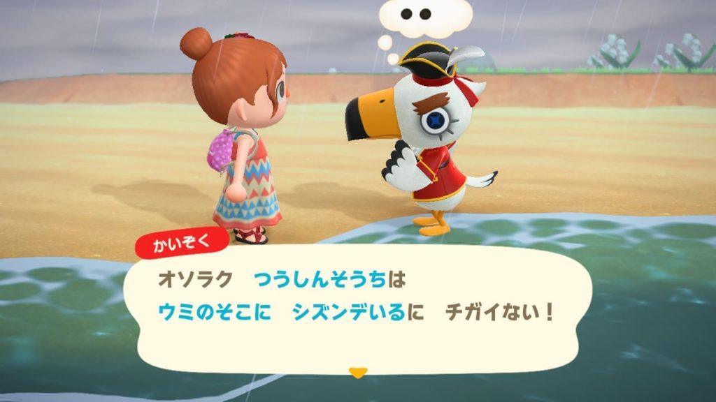 海賊ジョニーの頼みをきく