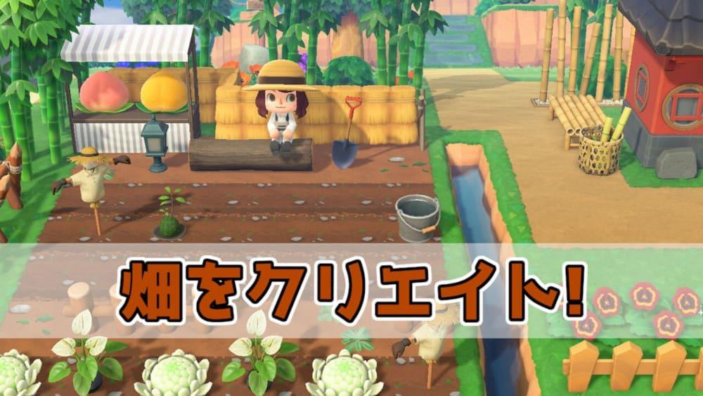 【あつ森】畑をクリエイト!作物におすすめアイテムとマイデザイン