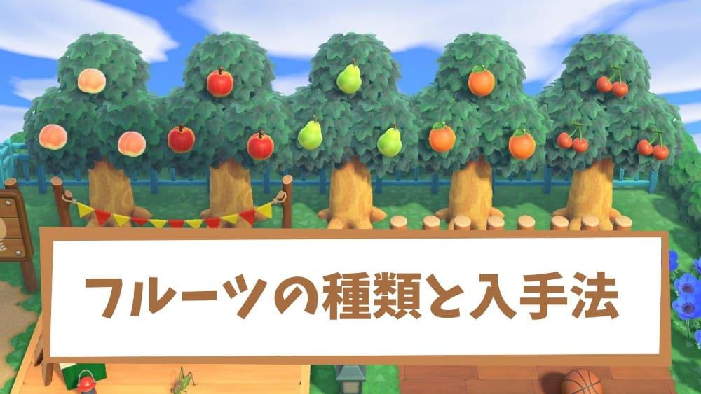 どうぶつ 森 フルーツ の あつまれ