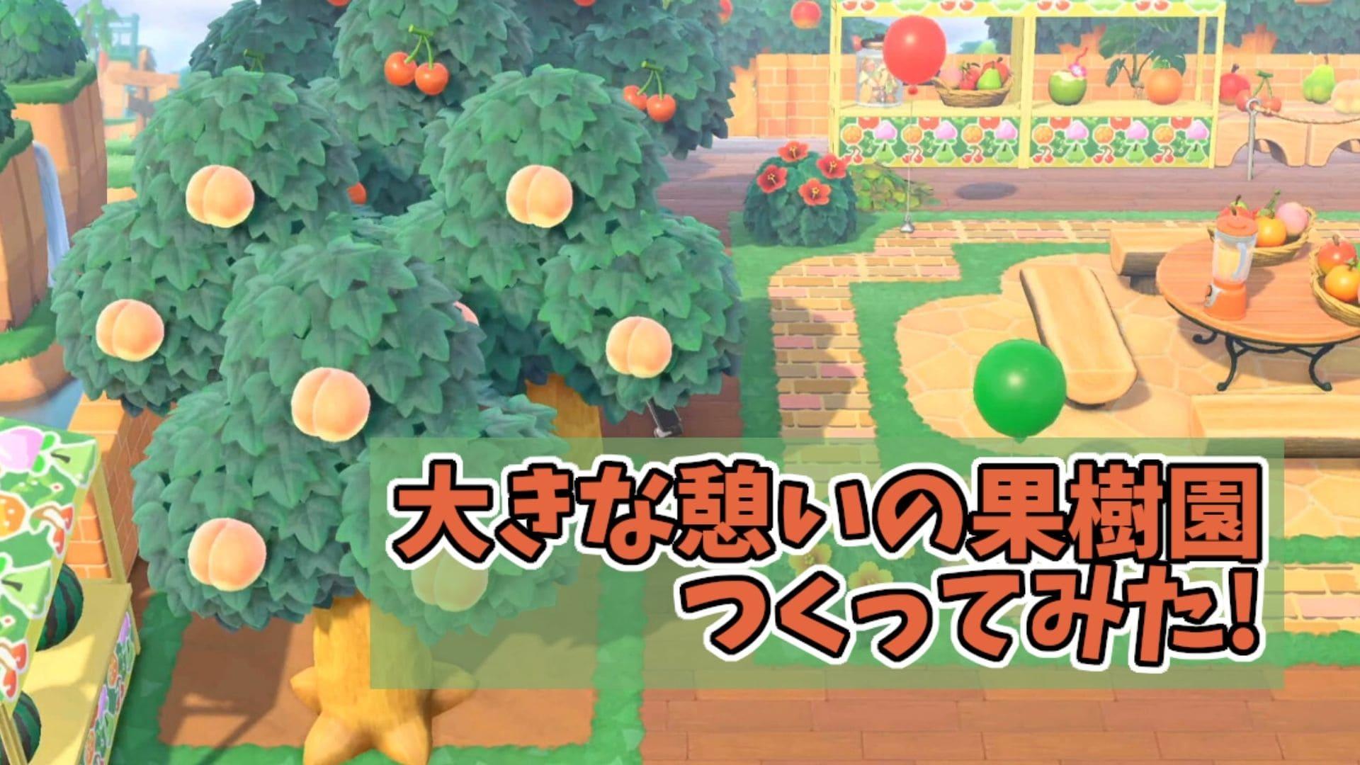 【あつ森】大きな憩いの果樹園を作ってみた【フルーツの公園】