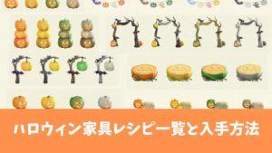 【あつ森】ハロウィン家具レシピ一覧と入手方法