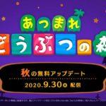 【あつ森】秋アップデートは9月30日配信!かぼちゃのDIYや仮装を楽しもう
