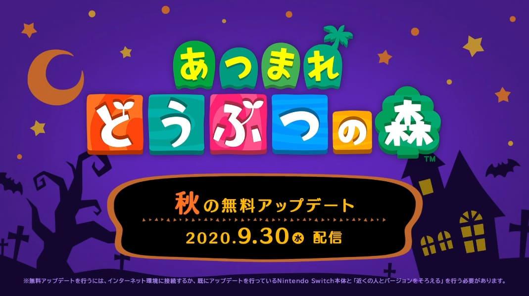 【あつ森】秋アップデートは9月30日配信