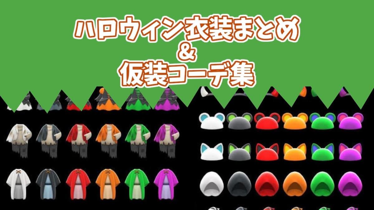 ハロウィン衣装の全種類まとめと仮装コーデ集
