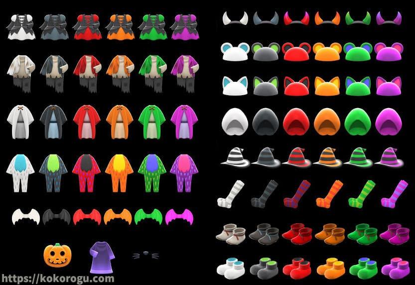 ハロウィン衣装全種類
